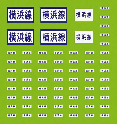 横浜線.jpg